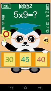 貓熊教室(九九乘法) screenshot 9