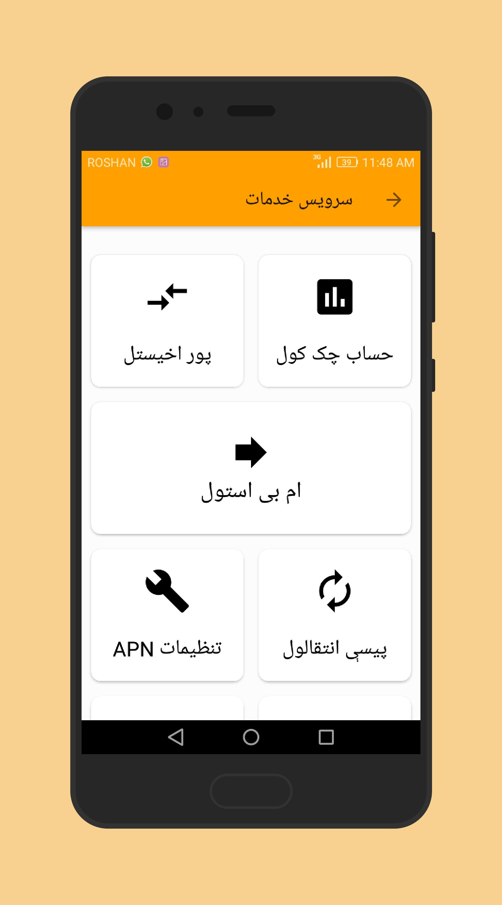 NEW EMRAS for Android - APK Download