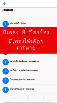 เนื้อเพลงไทย - เนื้อเพลงลูกทุ่งเก่าใหม่ screenshot 14