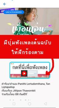 เนื้อเพลงไทย - เนื้อเพลงลูกทุ่งเก่าใหม่ screenshot 1