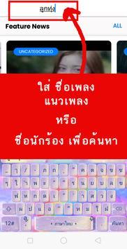 เนื้อเพลงไทย - เนื้อเพลงลูกทุ่งเก่าใหม่ screenshot 5