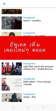 เนื้อเพลงไทย - เนื้อเพลงลูกทุ่งเก่าใหม่ screenshot 7