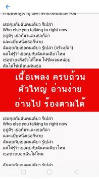 เนื้อเพลงไทย - เนื้อเพลงลูกทุ่งเก่าใหม่ screenshot 8