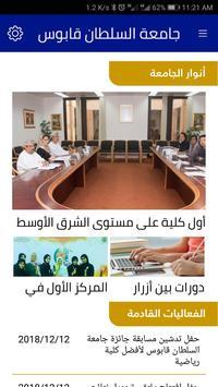 Sultan Qaboos University poster