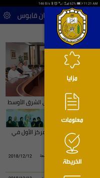Sultan Qaboos University screenshot 1