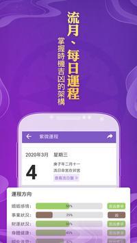 紫微算命-紫微斗數生辰八字算運勢、每日運勢、紫微占星、星盤占卜 screenshot 3