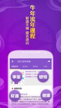 紫微算命-紫微斗數生辰八字算運勢、每日運勢、紫微占星、星盤占卜 screenshot 1