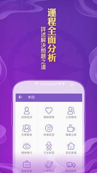 紫微算命-紫微斗數生辰八字算運勢、每日運勢、紫微占星、星盤占卜 screenshot 2