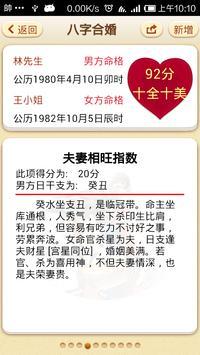 八字合婚 screenshot 4