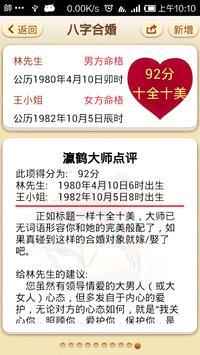 八字合婚 screenshot 5