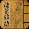 诸葛神数占卜 图标