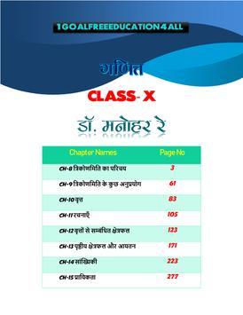Math solution in hindi