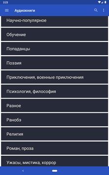 Аудиокниги screenshot 6