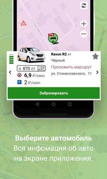 URentCar screenshot 1