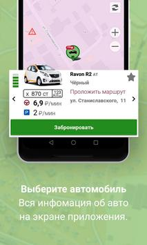 URentCar screenshot 1