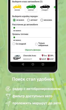 URentCar screenshot 3