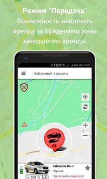 URentCar screenshot 4