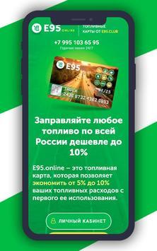 e-95 Affiche