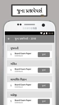 Shala Mitra स्क्रीनशॉट 5