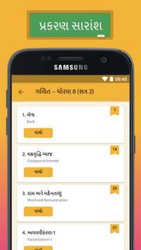 Shala Mitra स्क्रीनशॉट 6