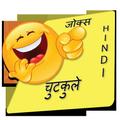 New Hindi Jokes - हिंदी चुटकुले