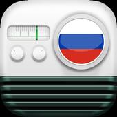 Radio - internet Free radio for Russia 2018 icon