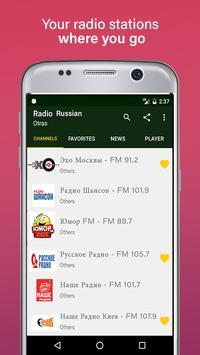 Radio - internet Free radio for Russia 2018 screenshot 1