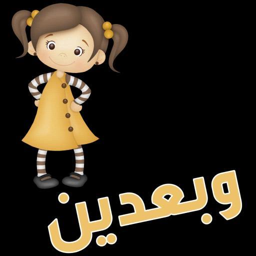 ملصقات مضحكة By Abdelhakim Taoufik 6