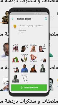 ملصقات و ستكرات دردشة مضحكة للواتساب WAStickerApps screenshot 12