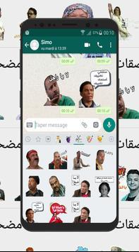 ملصقات و ستكرات دردشة مضحكة للواتساب WAStickerApps screenshot 1