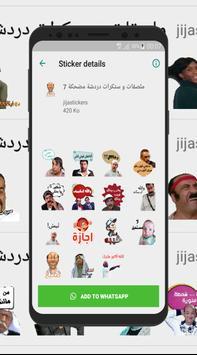 ملصقات و ستكرات دردشة مضحكة للواتساب WAStickerApps screenshot 2