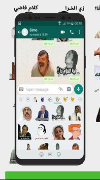 ملصقات و ستكرات دردشة مضحكة للواتساب WAStickerApps screenshot 8