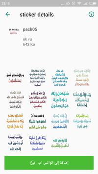 ملصقات تهاني رمضان كريم WHAstickerAPP screenshot 3