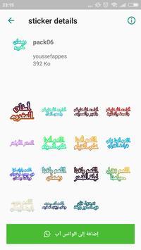 ملصقات تهاني رمضان كريم WHAstickerAPP screenshot 1