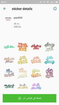 ملصقات تهاني رمضان كريم WHAstickerAPP screenshot 2