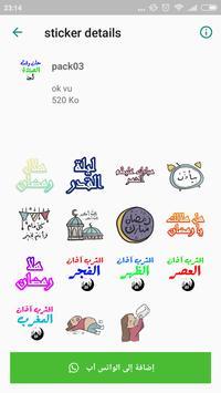 ملصقات تهاني رمضان كريم WHAstickerAPP screenshot 4