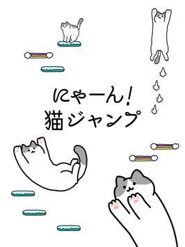にゃーん!猫ジャンプ スクリーンショット 3