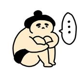 我撿到了相撲選手 圖標