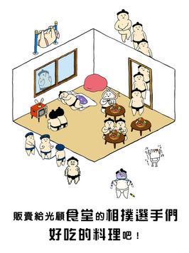 我撿到了相撲選手 截圖 8