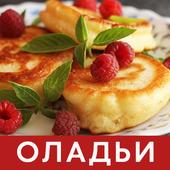 Рецепты Оладьев рецепты с фото icon