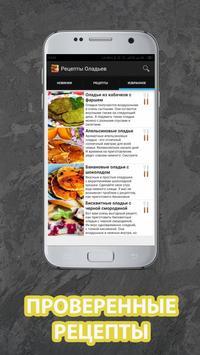 Рецепты Оладьев рецепты с фото screenshot 1