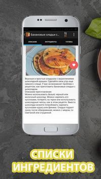 Рецепты Оладьев рецепты с фото screenshot 2