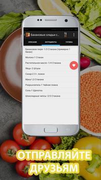 Рецепты Оладьев рецепты с фото screenshot 3