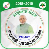 Ayushman Bharat Yojna : Pradhan Mantri Jan Arogya icon
