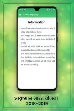 Ayushman Bharat Yojna : Pradhan Mantri Jan Arogya screenshot 4