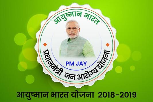 Ayushman Bharat Yojna : Pradhan Mantri Jan Arogya screenshot 5