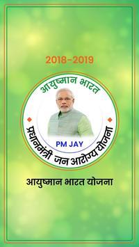 Ayushman Bharat Yojna : Pradhan Mantri Jan Arogya poster