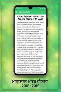 Ayushman Bharat Yojna : Pradhan Mantri Jan Arogya screenshot 2
