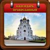 Православный календарь ikona
