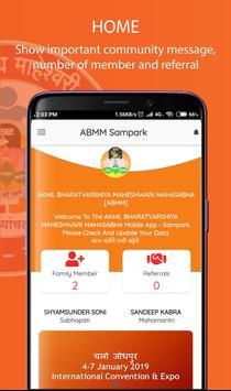 ABMM Sampark screenshot 1